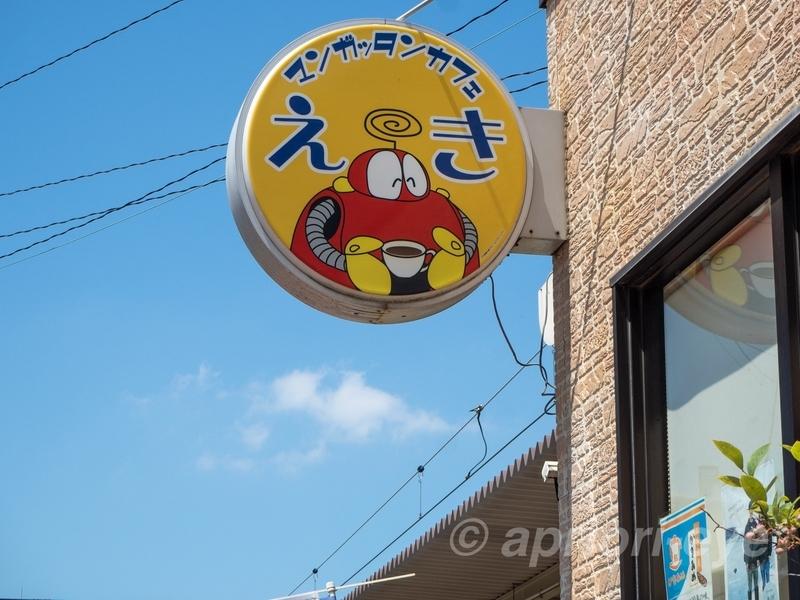 石巻駅にあるカフェ「マンガッタンカフェえき」のロボコンが描かれている看板