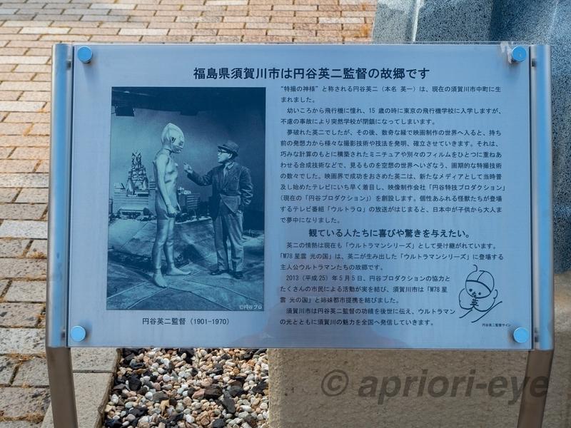 円谷英二は須賀川市出身であることを説明している掲示