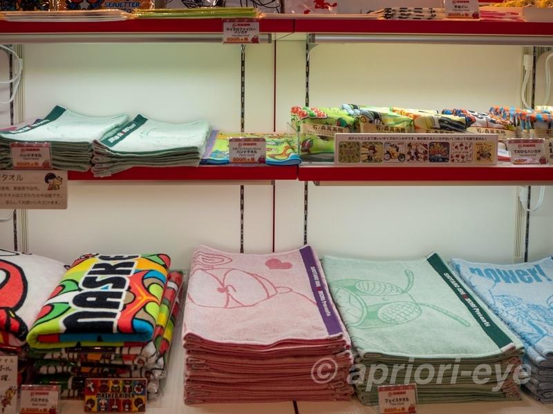 石ノ森萬画館の1階にあるグッズショップ「墨汁一滴」で販売されているタオル