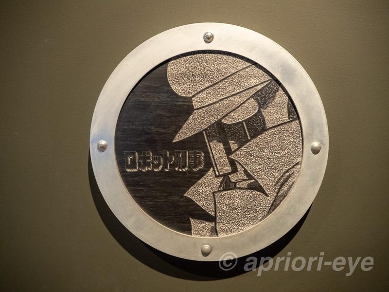 石ノ森萬画館に展示されているロボット刑事の絵