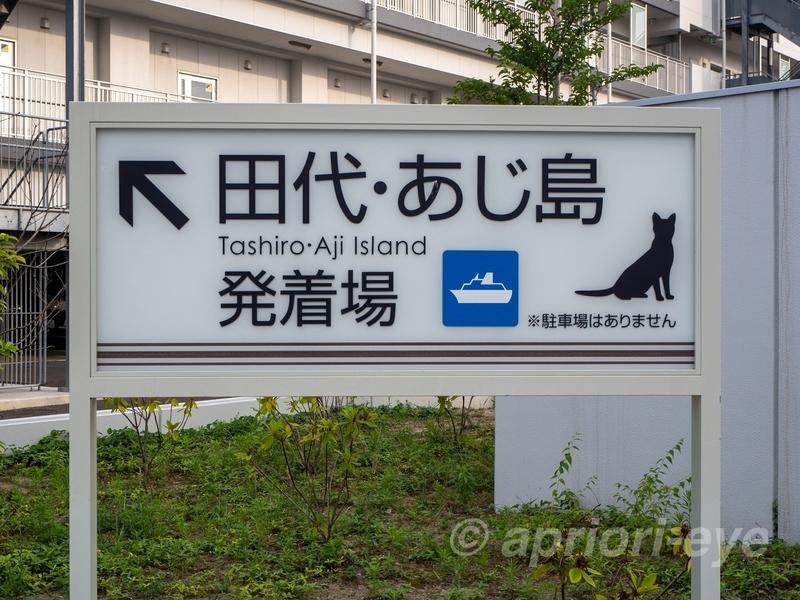 田代島へ行く網地島ラインの発着場を示す看板