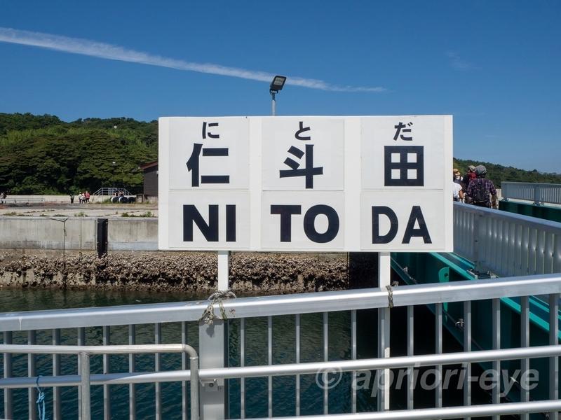 網地島ラインのフェリーの港・仁斗田港の看板