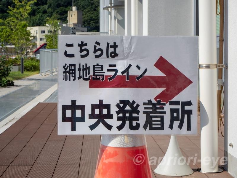 田代島へ行く網地島ラインの中央発着所のオフィスの看板