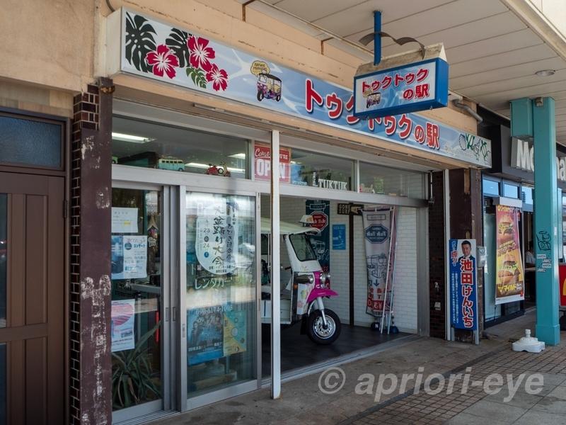 銚子駅前通りシンボルロードにある「トゥクトゥクの駅」というトゥクトゥクをレンタルする店