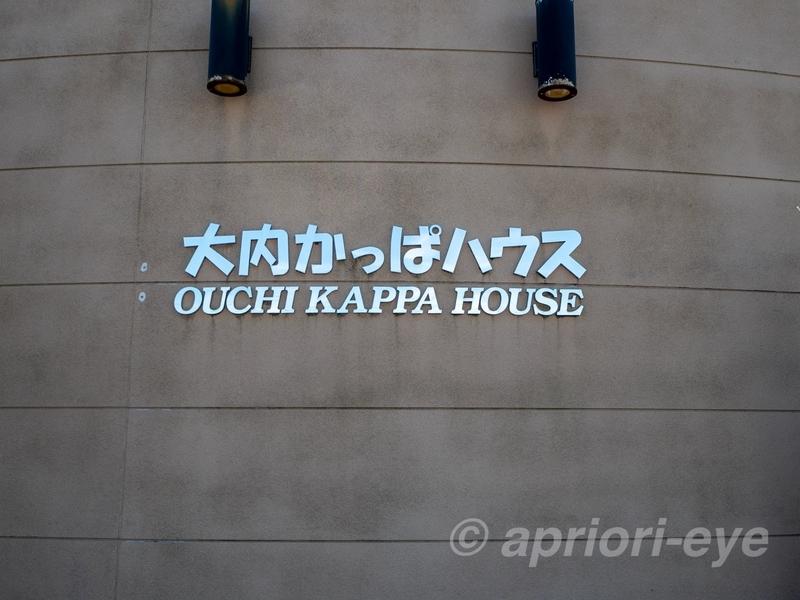 大内かっぱハウスの建物に取り付けられた銀色の看板