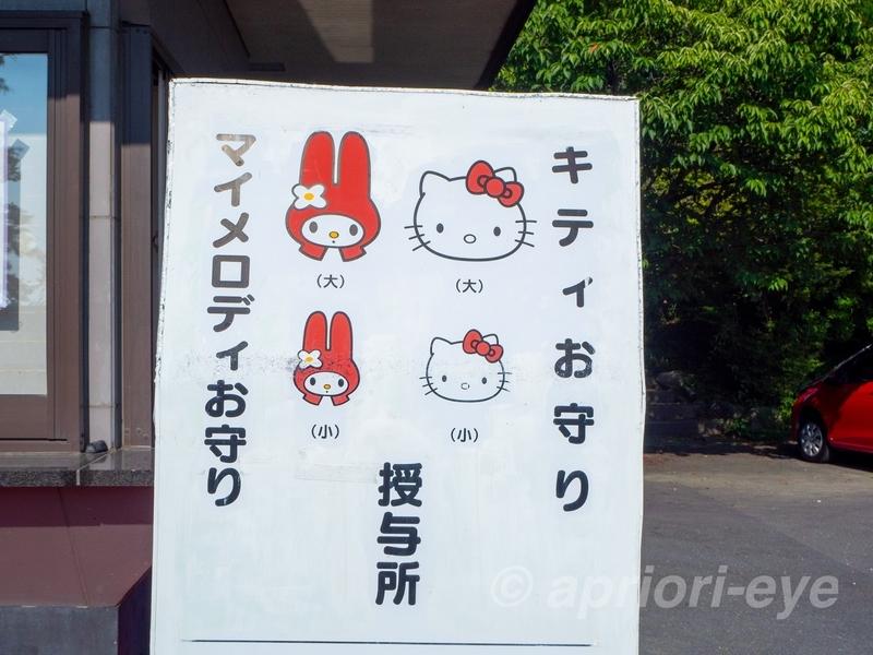 石巻市にある鹿島御児神社のキティちゃんとマイメロディのお守り授与所
