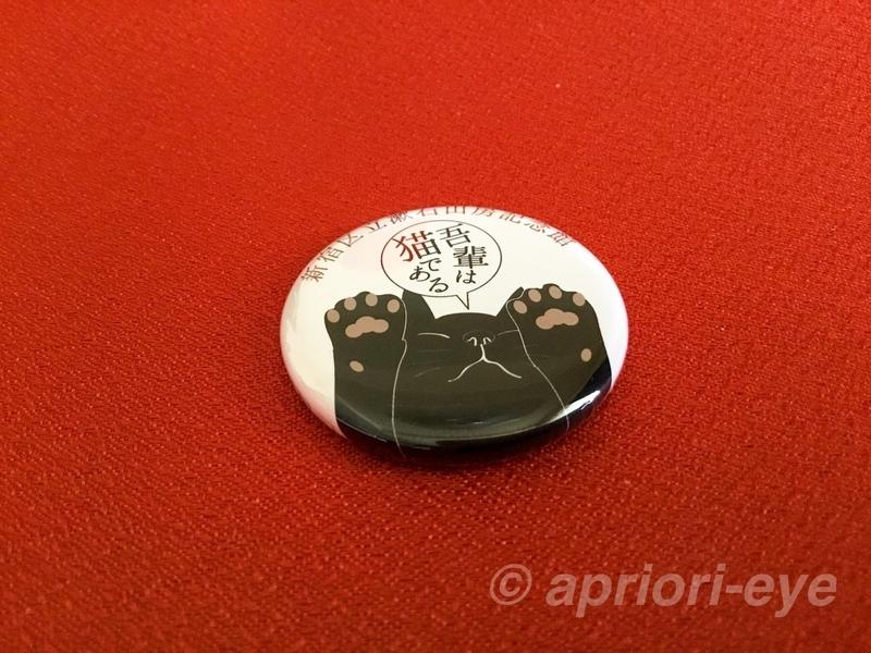 漱石山房記念館のミュージアムショップで売っている黒猫のマグネット