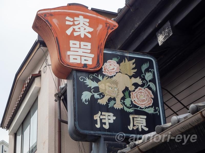 中町通りの古い看板
