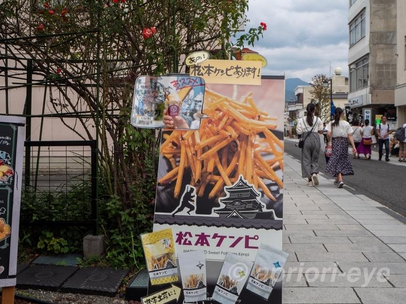 中町通りにある「おいも日和 松本中町店」の看板
