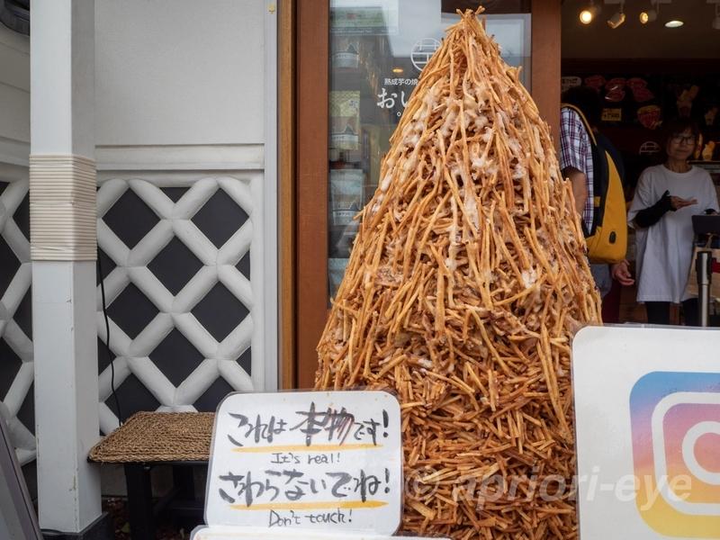 「おいも日和 松本中町店」の店頭に飾られている山盛りの松本ケンピ