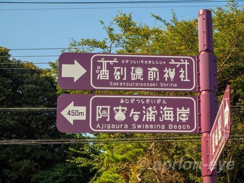 酒列磯前神社の方向を示す茶色の道標