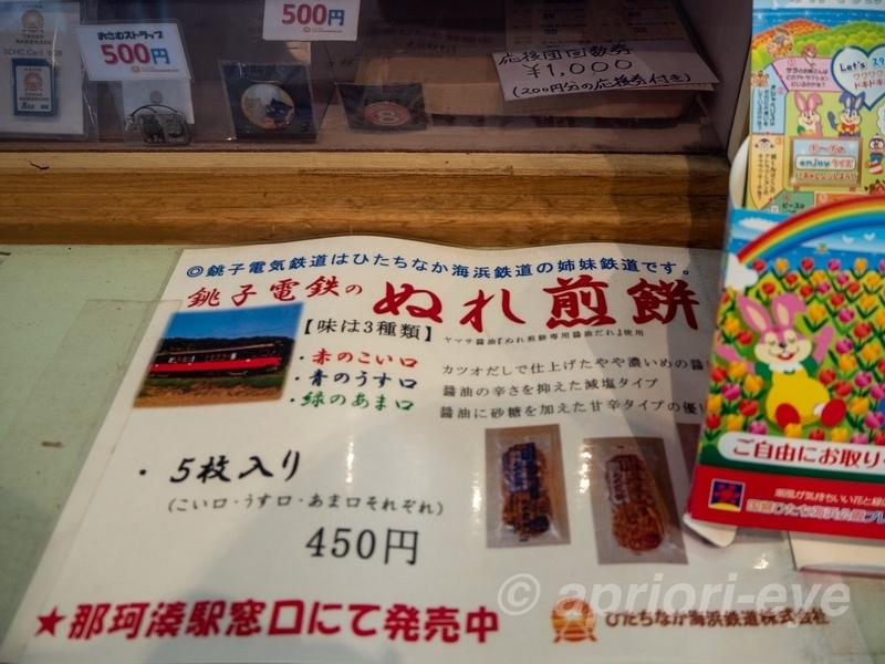 ひたちなか海浜鉄道と銚子電鉄は姉妹鉄道