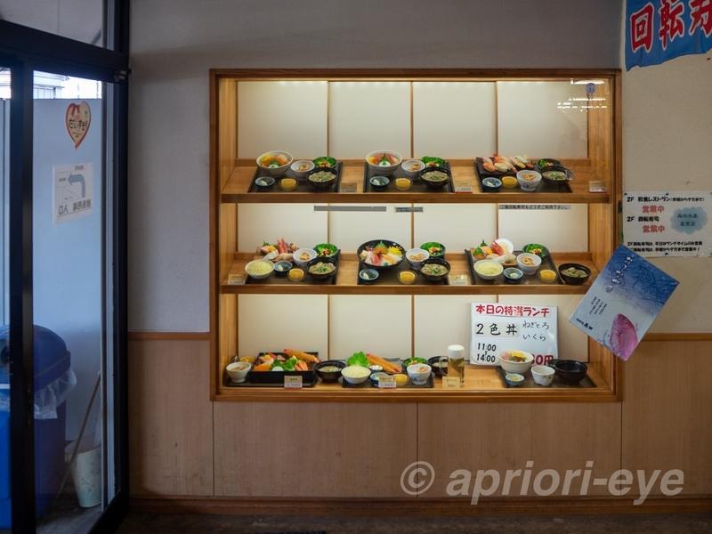 お魚市場の食堂の食品サンプル