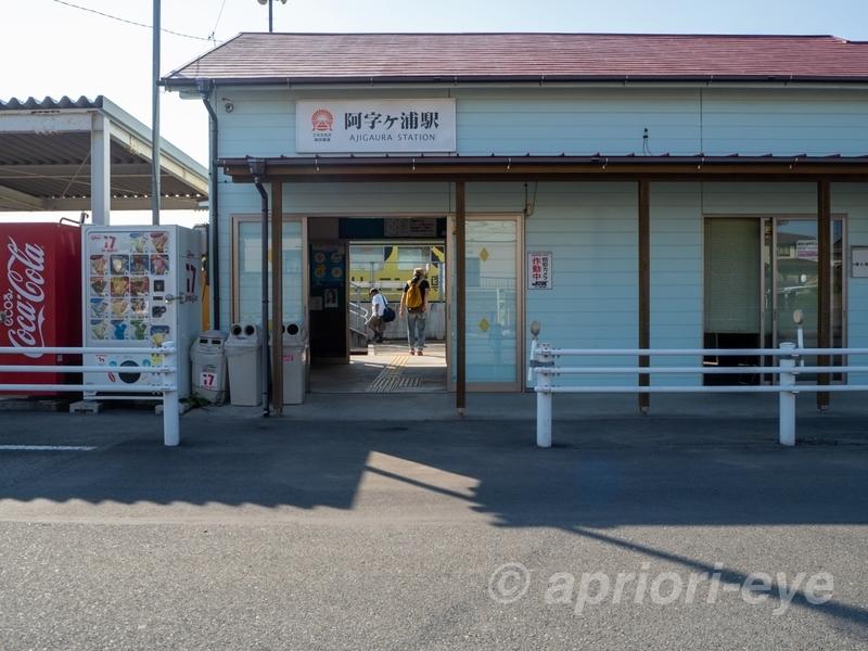 無人駅の阿字ヶ浦駅