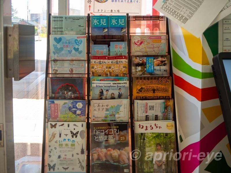 氷見駅の構内ある観光関連のパンフレット