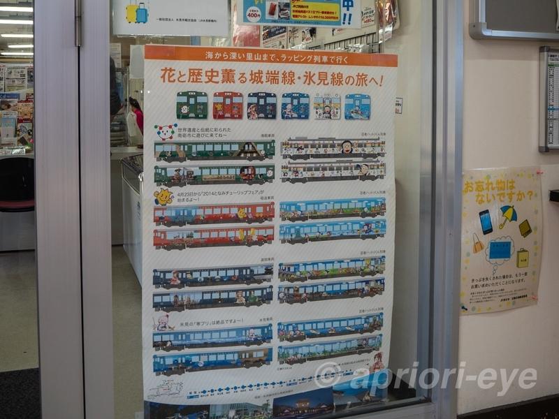 氷見駅に貼られているラッピング列車の案内