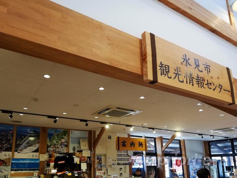 ひみ番屋街にある氷見市観光情報センターの看板