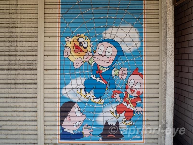 まんがロードにある商店のシャッター。忍者ハットリくんの絵が描かれている