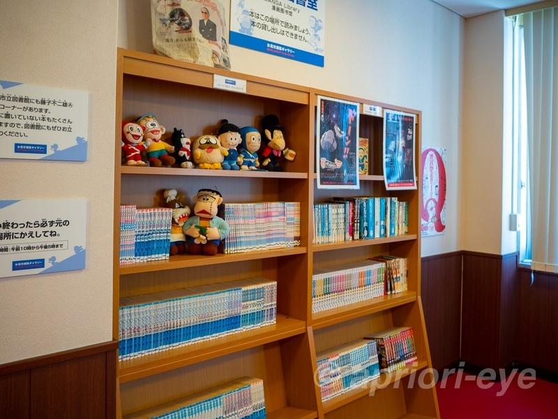 藤子不二雄Aアートコレクション内のまんが図書館