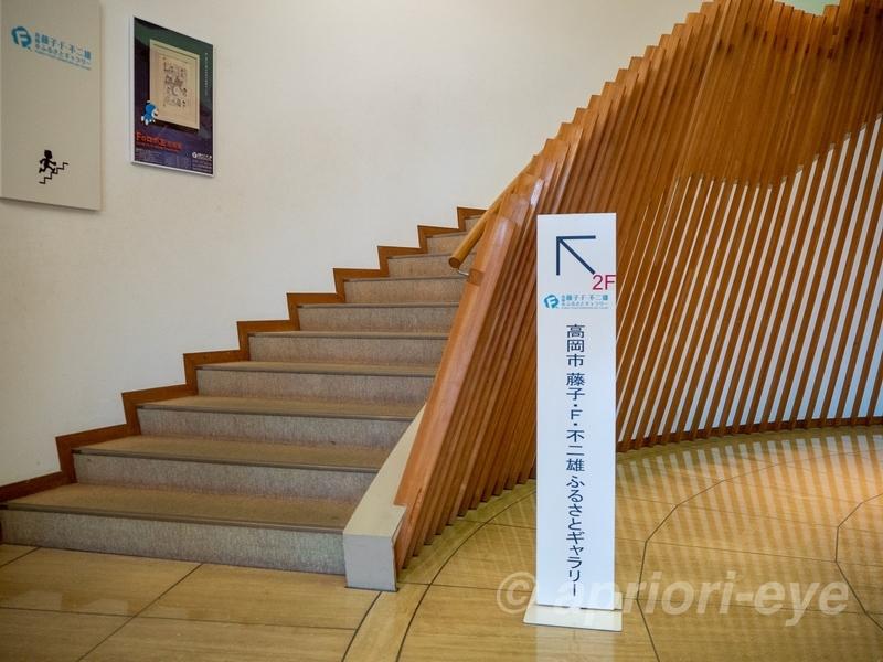 高岡市美術館内の藤子・F・不二雄ふるさとギャラリーへ行く階段