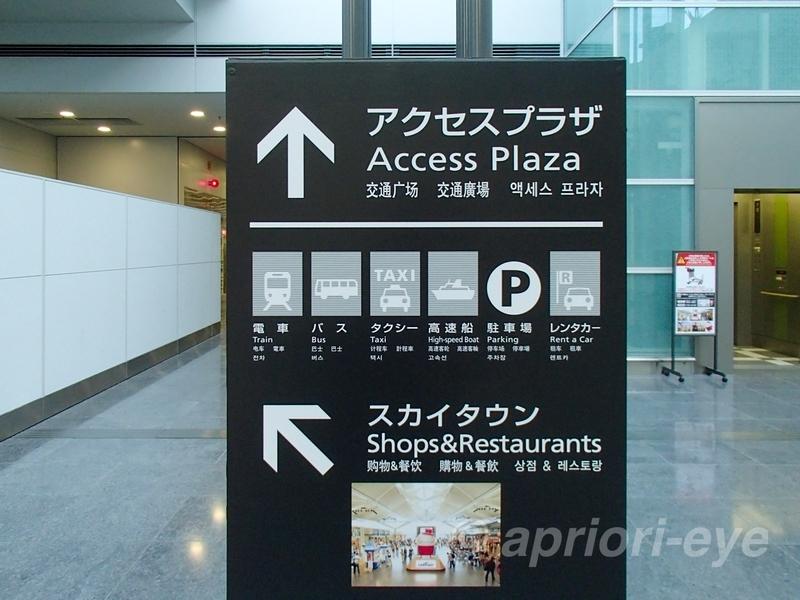 中部国際空港にあるアクセスプラザの方向を示す案内板