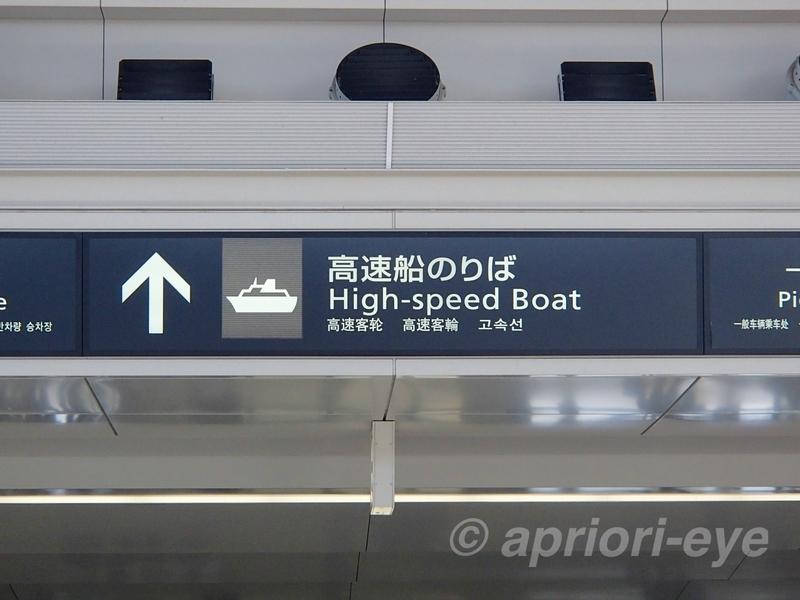 中部国際空港の高速船のりばの案内