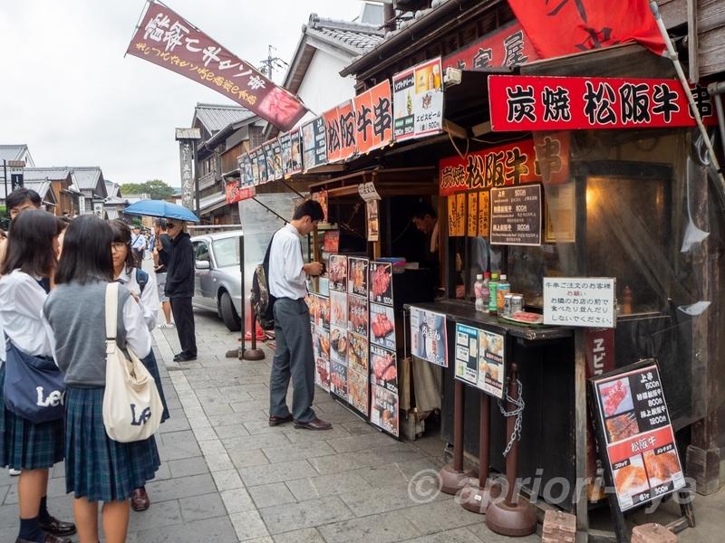 おはらい町通りで食べられる松阪牛串