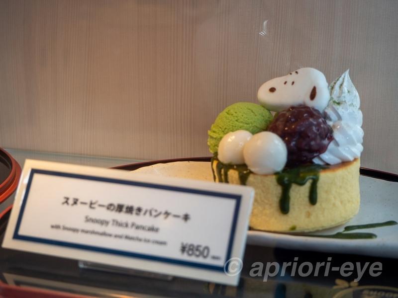 SNOOPY茶屋で提供される「スヌーピーの厚焼きパンケーキ」のサンプル