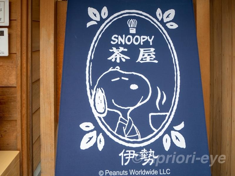 おはらい町通りにあるスヌーピーの絵が描かれたSNOOPY茶屋の看板