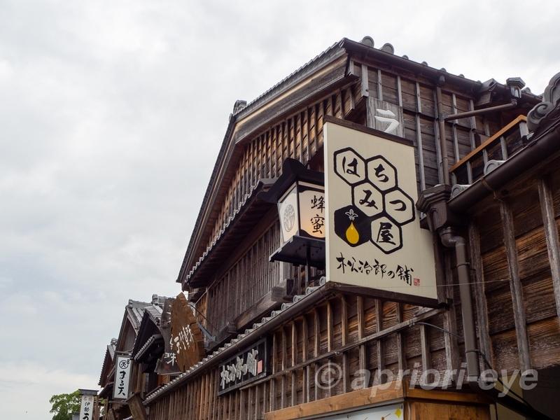おはらい町通りにあるはちみつ屋松治郎の舗の看板