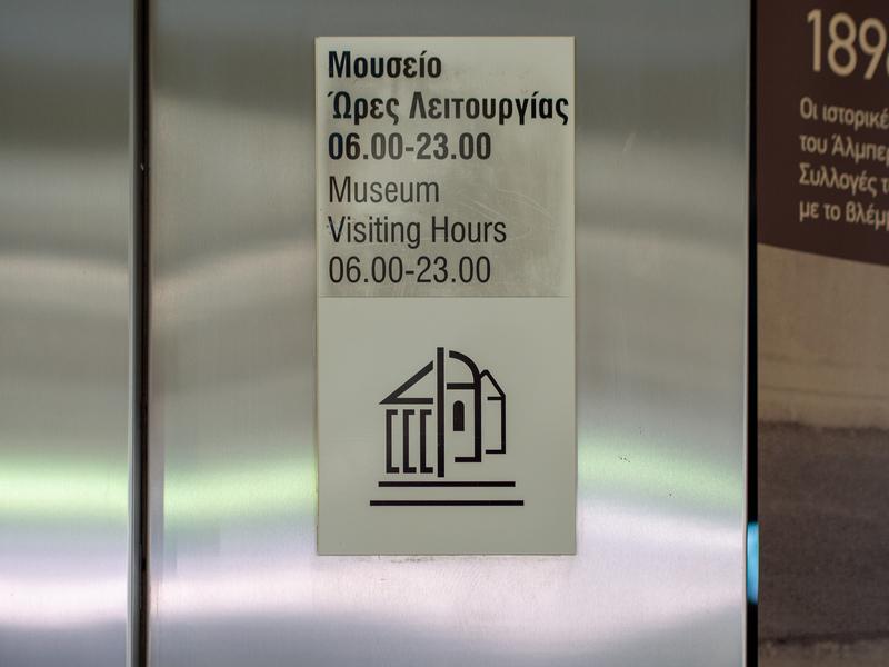 アテネ国際空港にある博物館の開館時間を示す案内