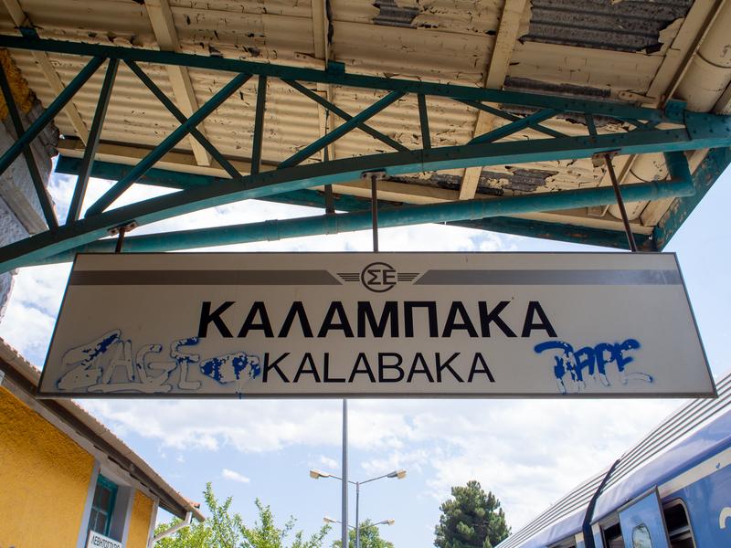 メテオラ観光の最寄り駅であるカランバカ駅