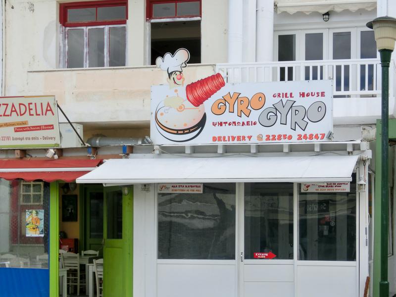 ナクソスタウンのレストラン「ギロギロ(Gyro Gyro)」の外観