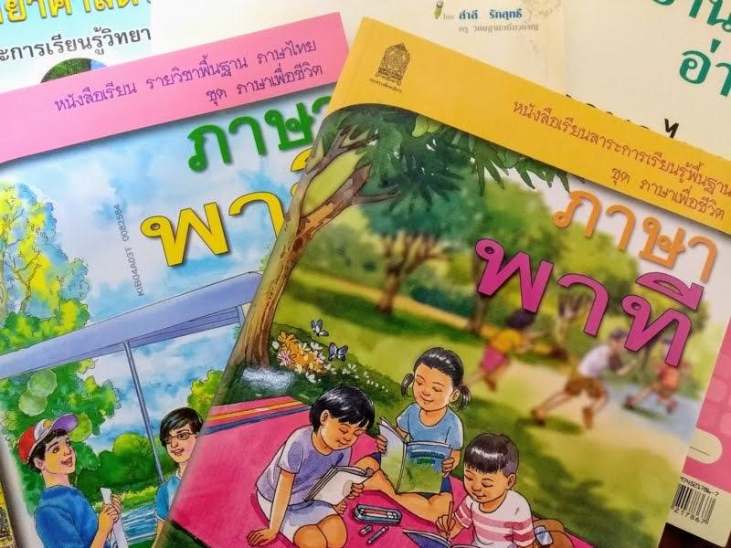 タイで買える小学生用のタイ語の教材
