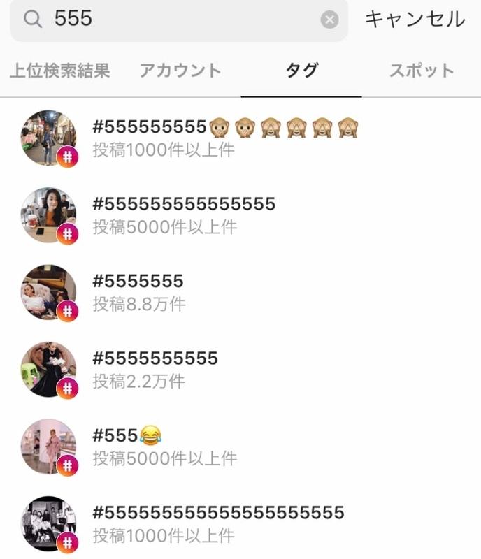 Instagramのハッシュタグ「555」
