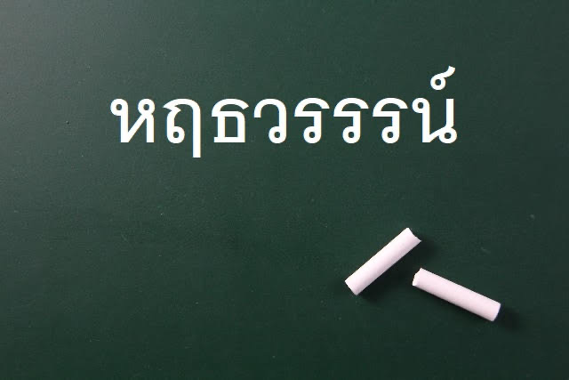 タイ語の人名 หฤธวรรรน