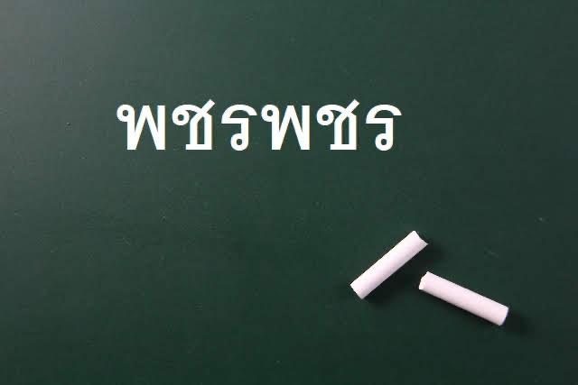 タイ語の人名 พชรพชร