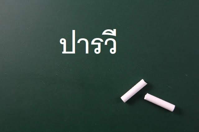 タイ語の人名 ปารว