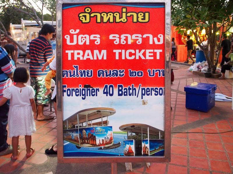スコータイの公園内を周遊する乗り物の価格がタイ人と外国人では異なることを示す看板
