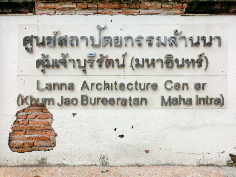 チェンマイにあるラーンナー建築センターの看板