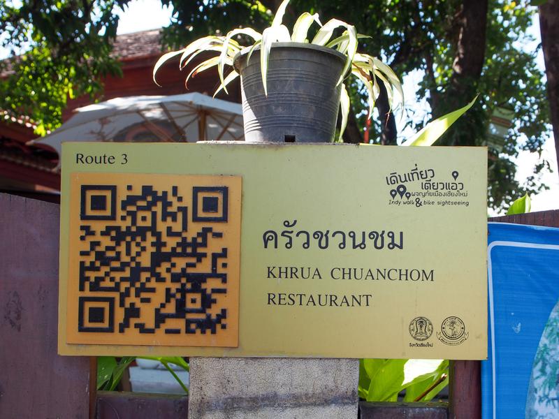 チェンマイ女性矯正施設(Chiang mai Women Correctional Institution Vocational Center)内にあるレストラン