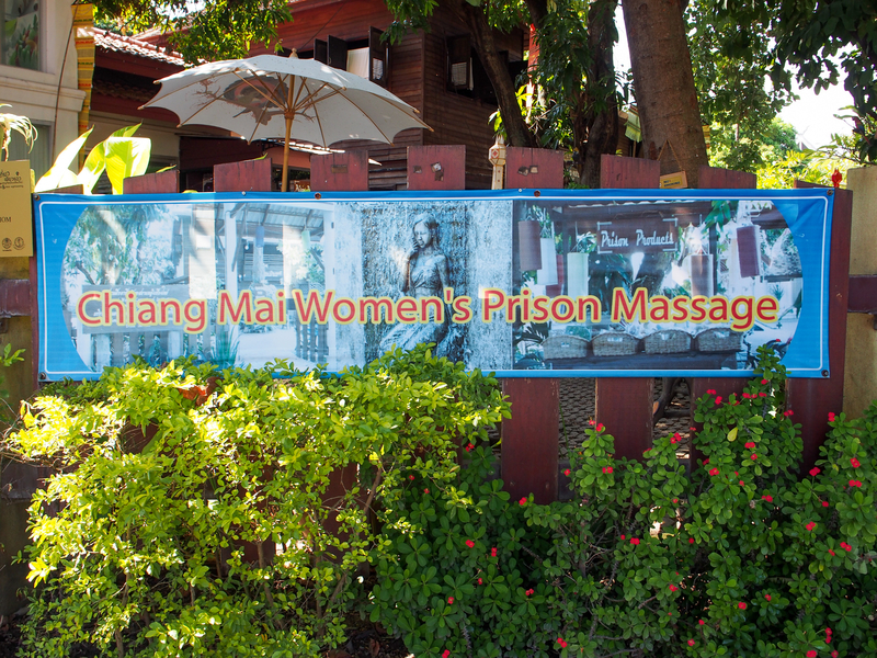 チェンマイ女性矯正施設(Chiang mai Women Correctional Institution Vocational Center)内にある人気のあるマッサージ店の看板