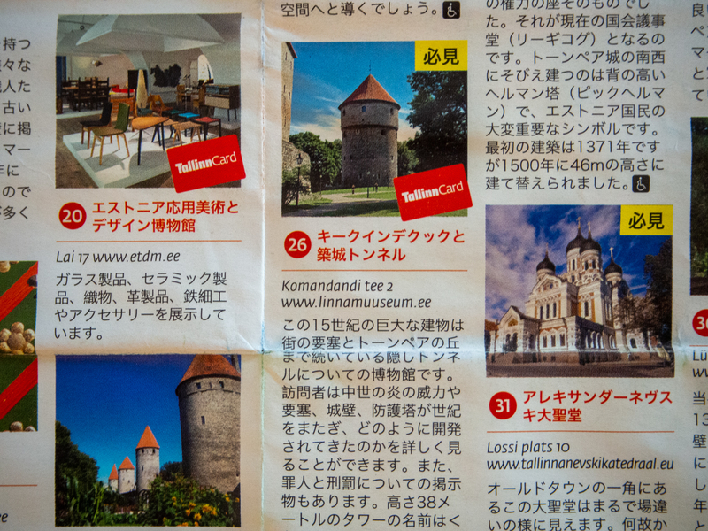 タリンの旧市街にあるツーリストインフォメーションでもらえる日本語の地図には観光スポットの説明が書かれており、ガイドブックの役目も果たす