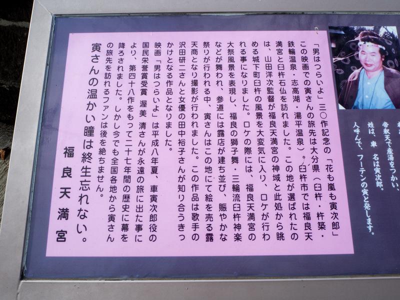 臼杵市にある福良天満宮の映画「男はつらいよ」のロケ地になったことを解説する案内