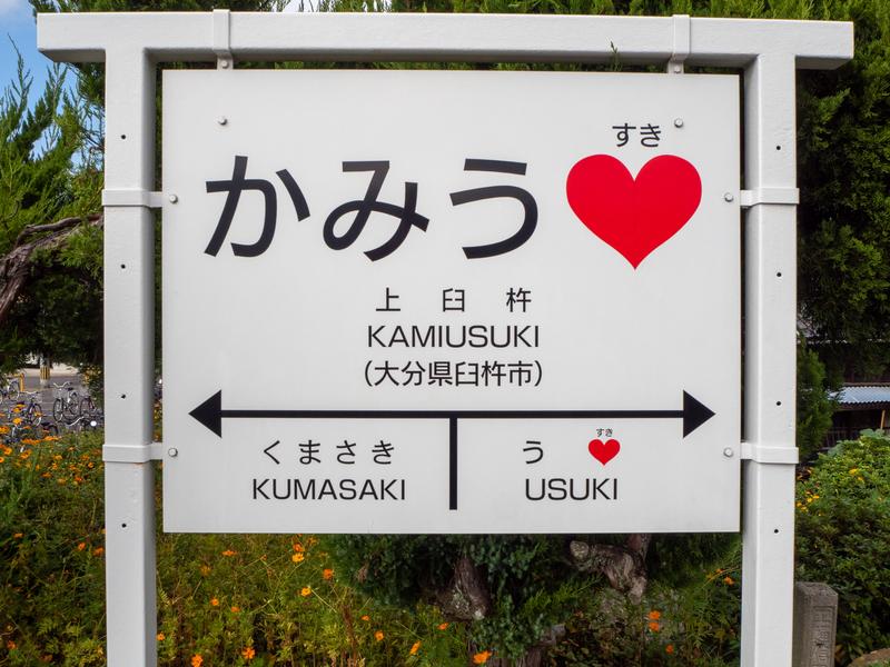 上臼杵駅にあるハートが描かれた駅標