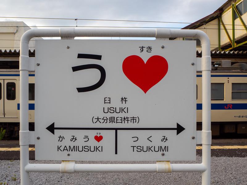 臼杵駅の赤いハートが描かれた駅標