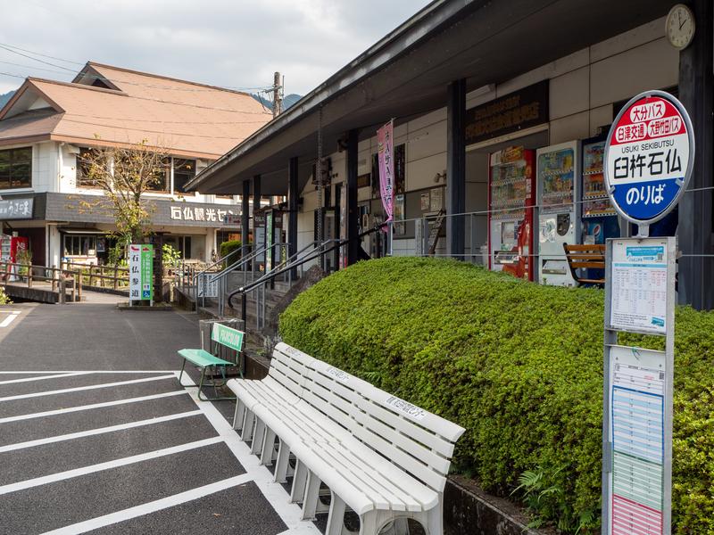 臼杵市の臼杵石仏から最も近いバス停
