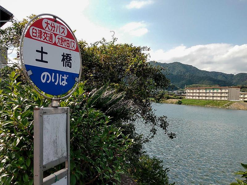 臼杵市の市街地にある土橋バス停の標識