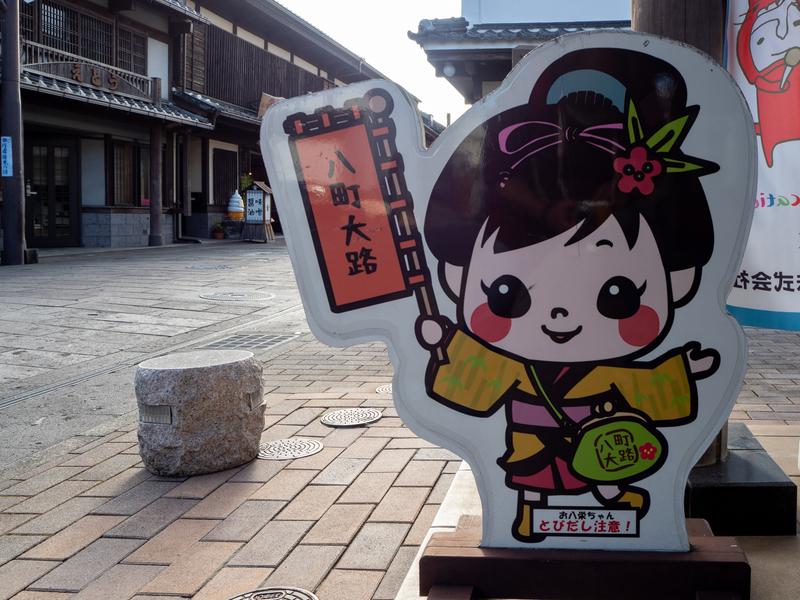 臼杵市にある八町大路商店街のマスコット「お八栄ちゃん」