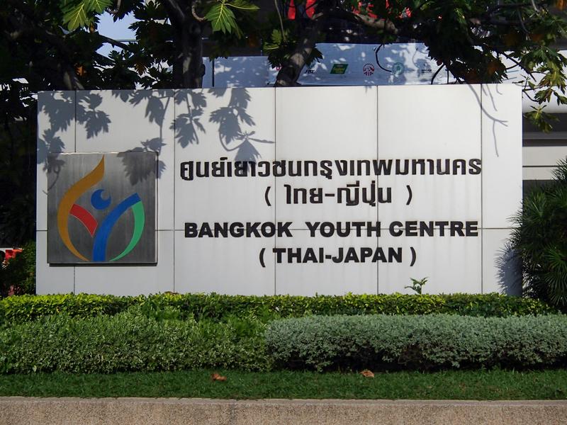 タイ-イープン・ディンデーンという愛称のバンコクスタジアム